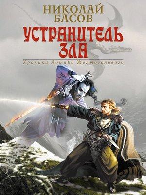 cover image of Устранитель зла