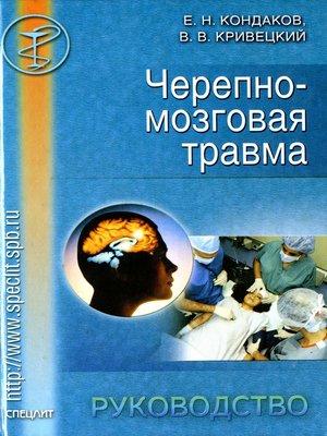 cover image of Черепно-мозговая травма. Руководство