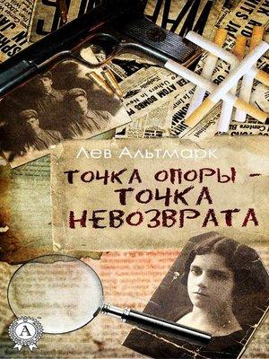 cover image of Точка опоры – точка невозврата