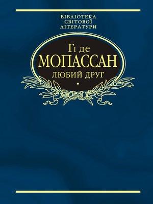 cover image of Любий друг (збірник)