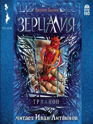 cover image of Зерцалия. Трианон