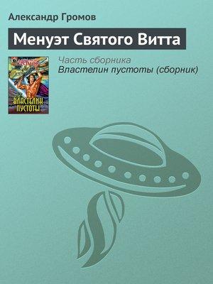 cover image of Менуэт Святого Витта