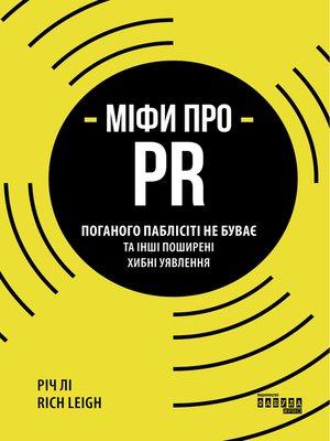 cover image of Міфи про PR