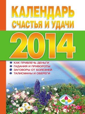 cover image of Календарь счастья и удачи 2014 год
