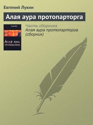 cover image of Алая аура протопарторга