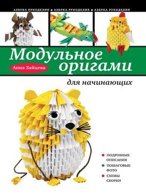 cover image of Модульное оригами для начинающих