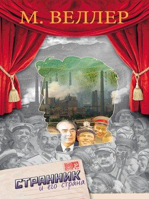 cover image of Странник и его страна