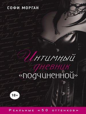 cover image of Интимный дневник «подчиненной». Реальные «50 оттенков»
