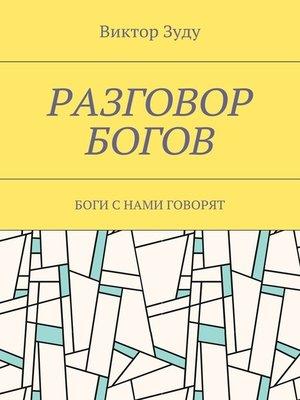 cover image of Разговор богов. Боги с нами говорят