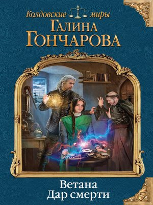 cover image of Ветана. Дар смерти