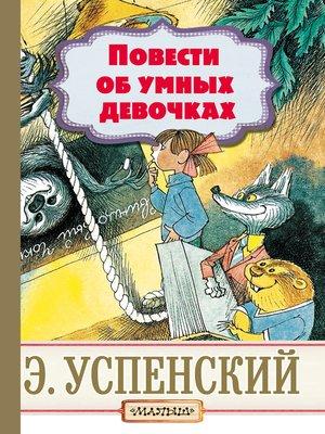 cover image of Повести об умных девочках