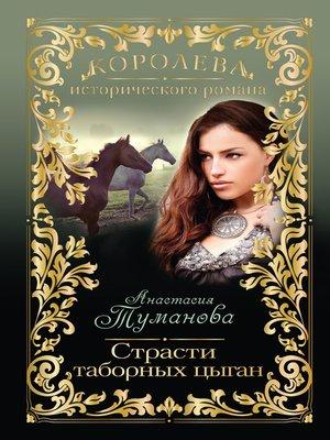 cover image of Страсти таборных цыган
