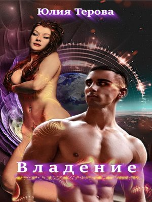 cover image of Владение