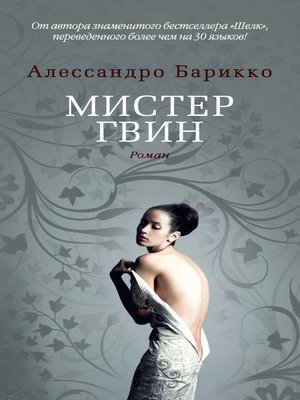 cover image of Мистер Гвин