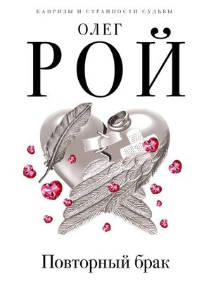 cover image of Повторный брак