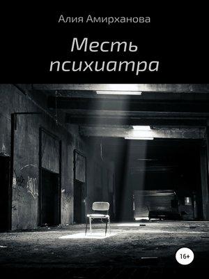 cover image of Месть психиатра