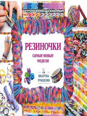 cover image of Резиночки – самые новые модели