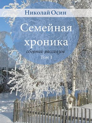 cover image of Семейная хроника