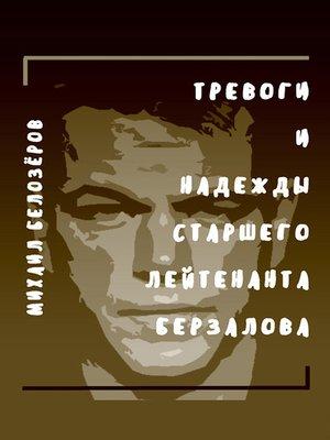 cover image of Тревоги и надежды старшего лейтенанта Берзалова