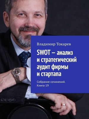 cover image of SWOT– анализ истратегический аудит фирмы истартапа. Собрание сочинений. Книга 19