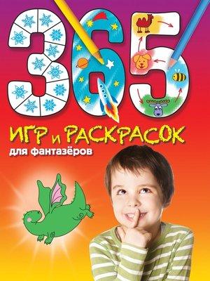 cover image of 365 игр и раскрасок для фантазеров