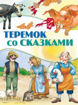 cover image of Теремок со сказками
