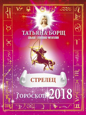 cover image of Стрелец. Гороскоп на 2018 год