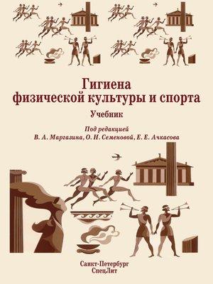 cover image of Гигиена физической культуры и спорта. Учебник