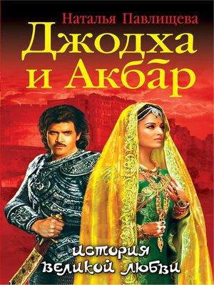 cover image of Джодха и Акбар. История великой любви