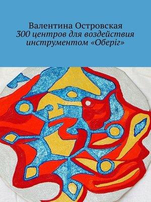 cover image of 300центров для воздействия инструментом «Оберіг»