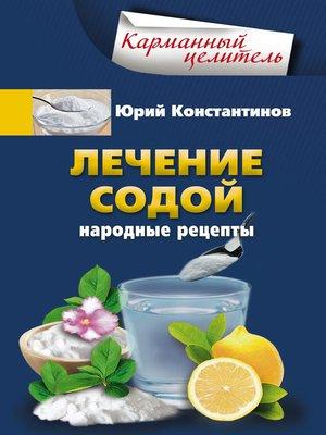 cover image of Лечение содой. Народные рецепты