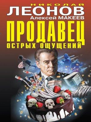 cover image of Продавец острых ощущений