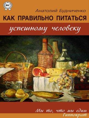cover image of Как правильно питаться успешному человеку