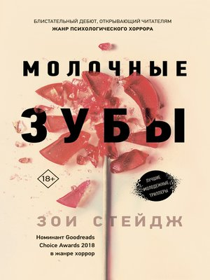 cover image of Молочные зубы
