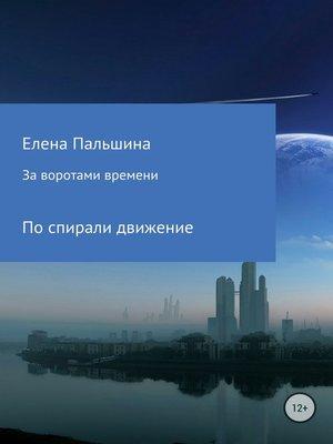 cover image of За воротами времени. По спирали движение