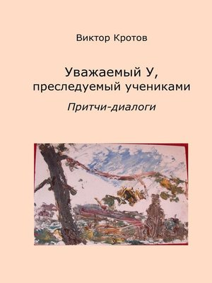 cover image of Уважаемый У, преследуемый учениками. Притчи-диалоги