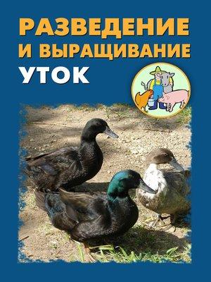 cover image of Разведение и выращивание уток