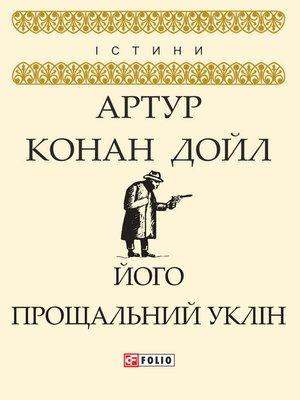 cover image of Його прощальний уклін