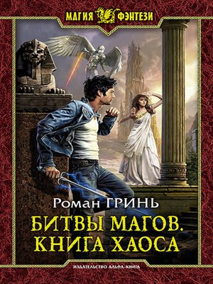 cover image of Битвы магов. Книга Хаоса