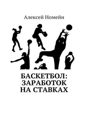 cover image of Баскетбол