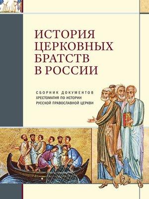 cover image of История церковных братств в России