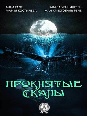 cover image of Проклятые скалы