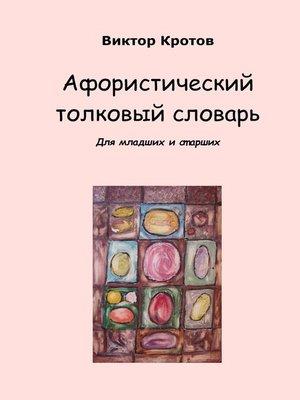 cover image of Афористический толковый словарь. Для младших и старших