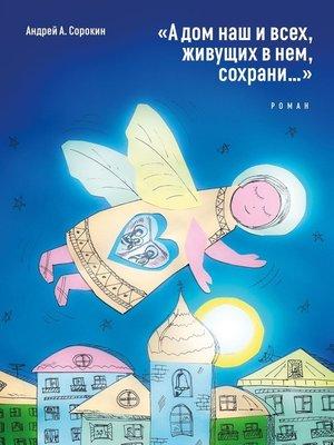 cover image of «Адом наш ивсех, живущих внем, сохрани...». Роман
