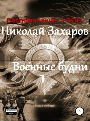 cover image of Военные будни, часть 1