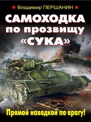 cover image of Самоходка по прозвищу «Сука». Прямой наводкой по врагу!