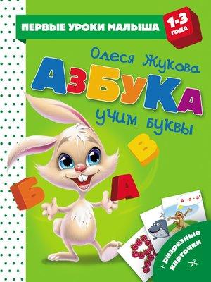 cover image of Азбука. Учим буквы