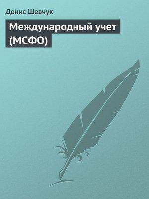 cover image of Международный учет (МСФО)