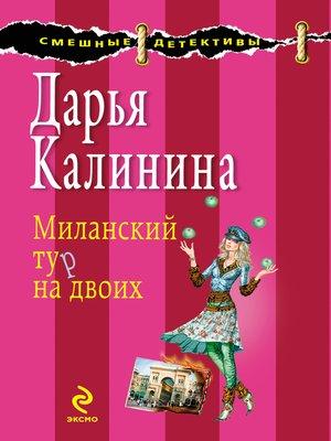 cover image of Миланский тур на двоих