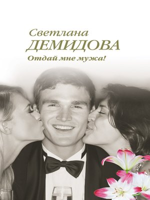 cover image of Отдай мне мужа!
